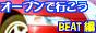 �I�[�v���ōs�����I BEAT��